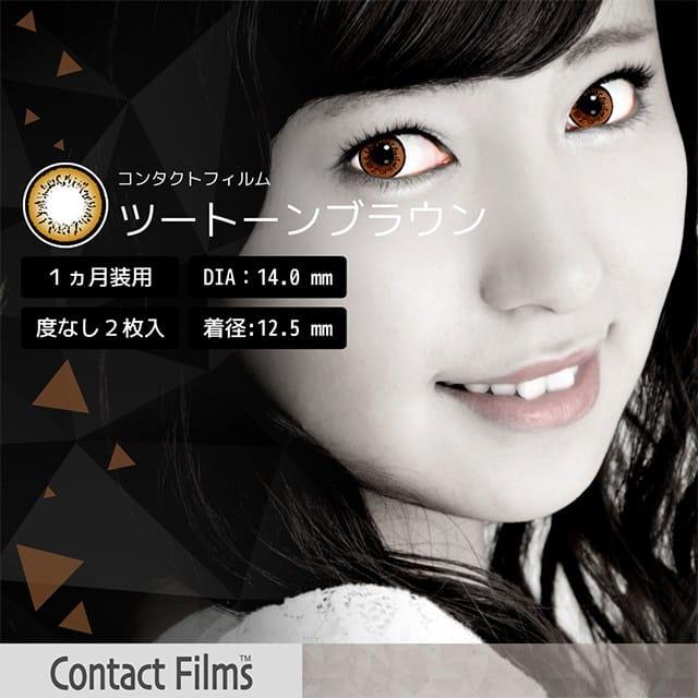 コンタクトフィルムズ 02BR ツートーンブラウン度なし 14.0mm
