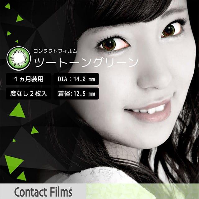 コンタクトフィルムズ 02GN ツートーングリーン度なし14.0mm