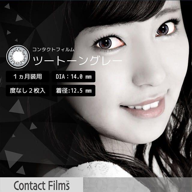 コンタクトフィルムズ 02GR ツートーングレー度なし 14.0mm
