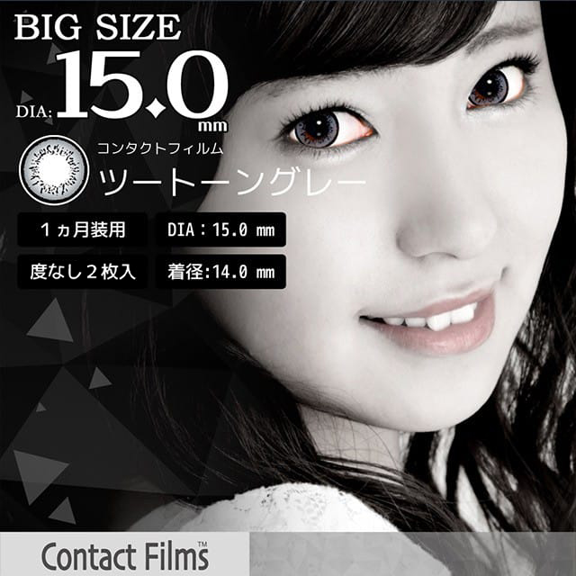 コンタクトフィルムズ 02GR-Bツートーングレー度なし 15.0mm