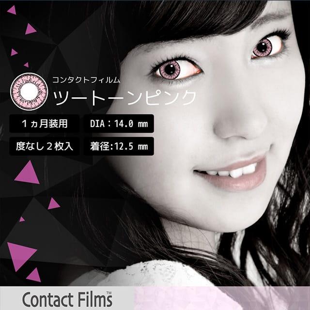 コンタクトフィルムズ 02PK ツートーンピンク度なし14.0mm