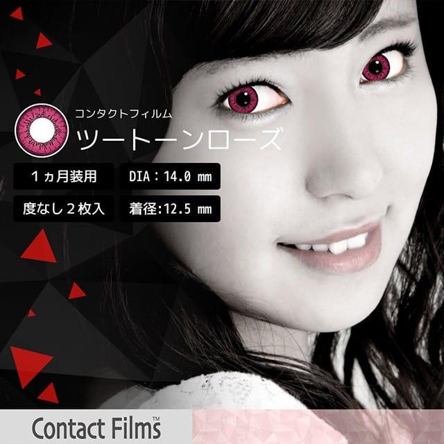 コンタクトフィルムズ 02RE ツートーンローズ度なし14.0mm