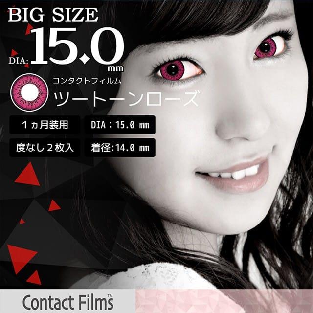 コンタクトフィルムズ 02RE-B ツートーンローズ度なし 15.0mm