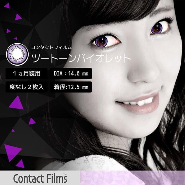 コンタクトフィルムズ 02VI ツートーンバイオレット度なし14.0mm