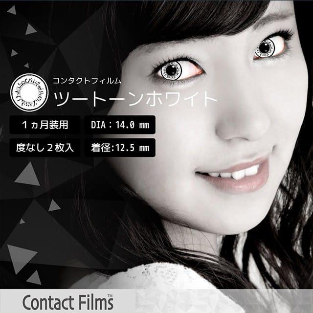 コンタクトフィルムズ 02WH ツートーンホワイト度なし 14.0mm