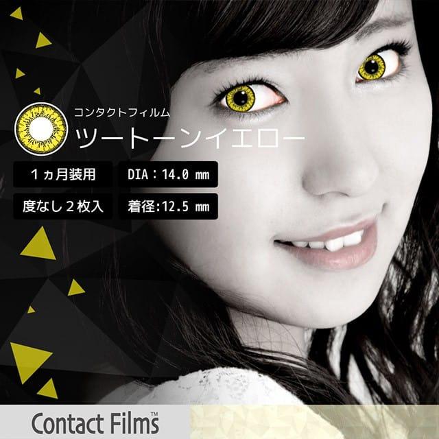 コンタクトフィルムズ 02YL ツートーンイエロー度なし14.0mm
