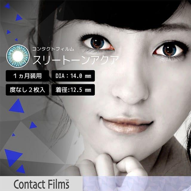 コンタクトフィルムズ 03AQ スリートーンアクア度なし 14.0mm