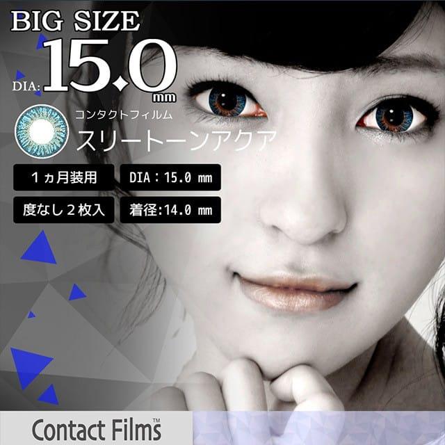 コンタクトフィルムズ 03AQ-B スリートーンアクア度なし 15.0mm
