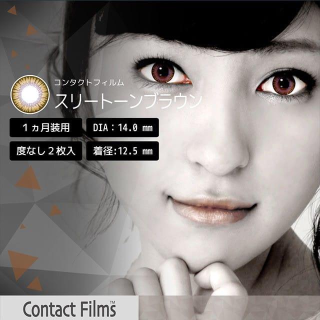 コンタクトフィルムズ 03BR スリートーンブラウン度なし 14.0mm