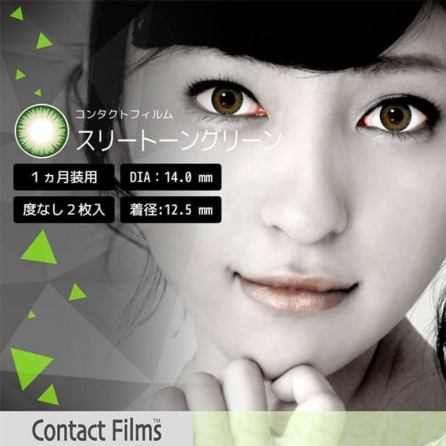 コンタクトフィルムズ 03GN スリートーングリーン度なし 14.0mm