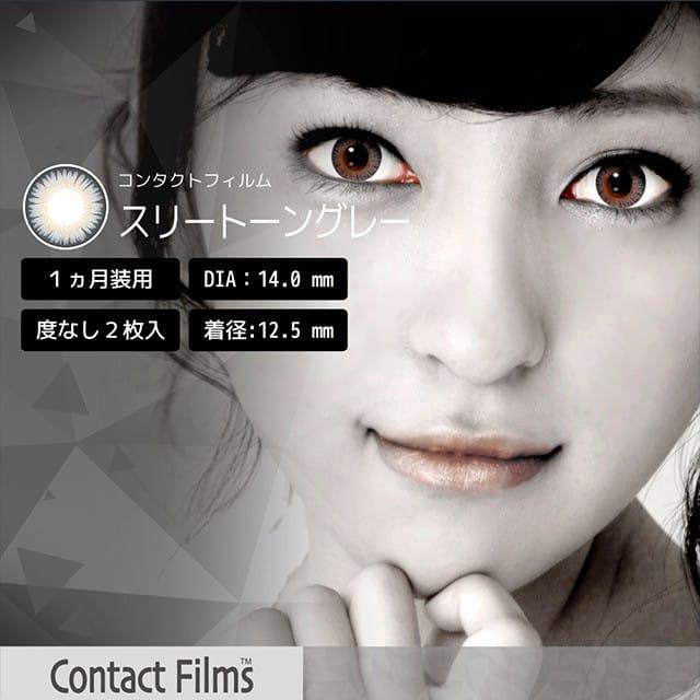 コンタクトフィルムズ 03GR スリートーングレー度なし 14.0mm