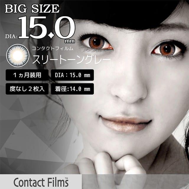 コンタクトフィルムズ 03GR-B スリートーングレー度なし 15.0mm