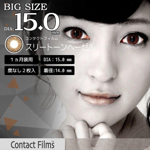 コンタクトフィルムズ 03HZ-B スリートーンヘーゼル度なし 15.0mm