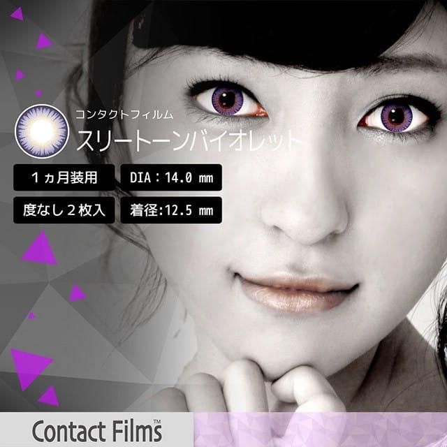 コンタクトフィルムズ 03VI スリートーンバイオレット度なし14.0mm