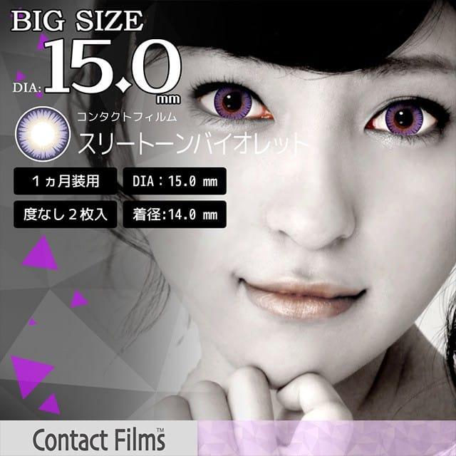 コンタクトフィルムズ 03VI-Bスリートーンバイオレット度なし 15.0mm