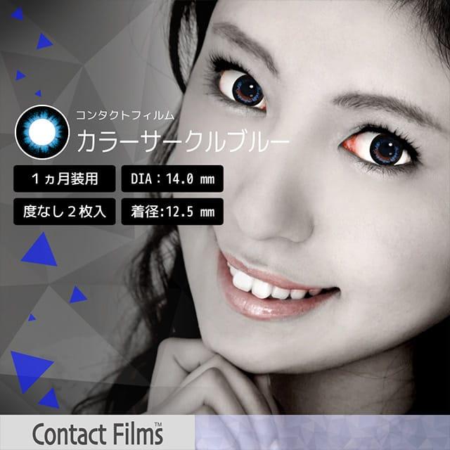 コンタクトフィルムズ 04BL カラーサークルブルー度なし14.0mm