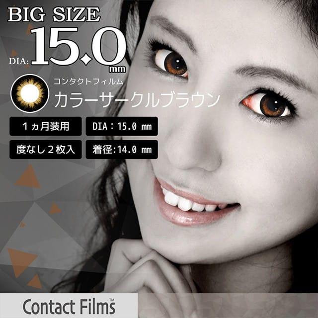 コンタクトフィルムズ 04BR-B カラーサークルブラウン度なし15.0mm