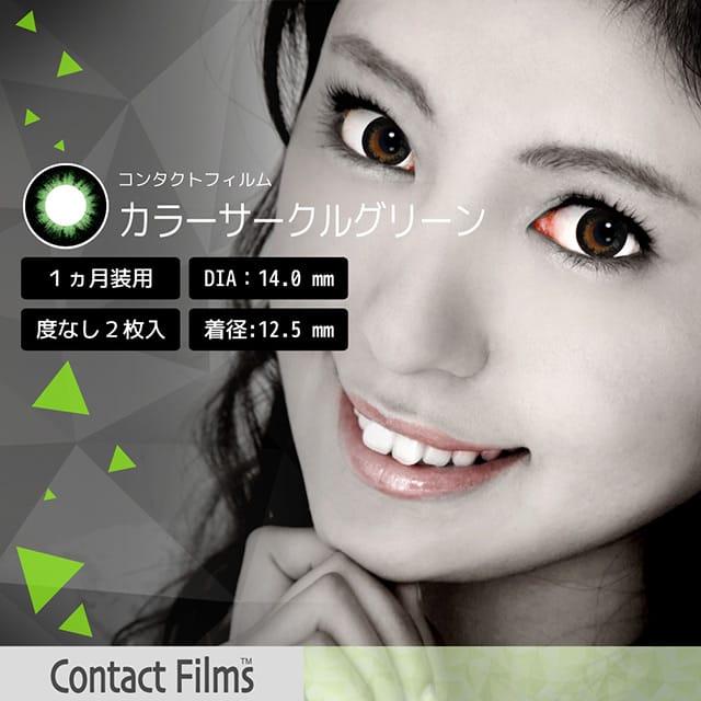 コンタクトフィルムズ 04GN カラーサークルグリーン