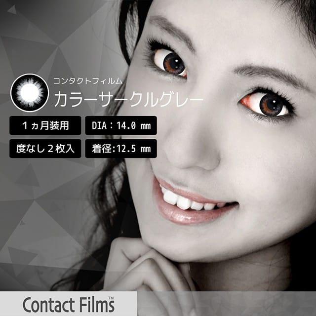 コンタクトフィルムズ 04GR カラーサークルグレー度なし 14.0mm