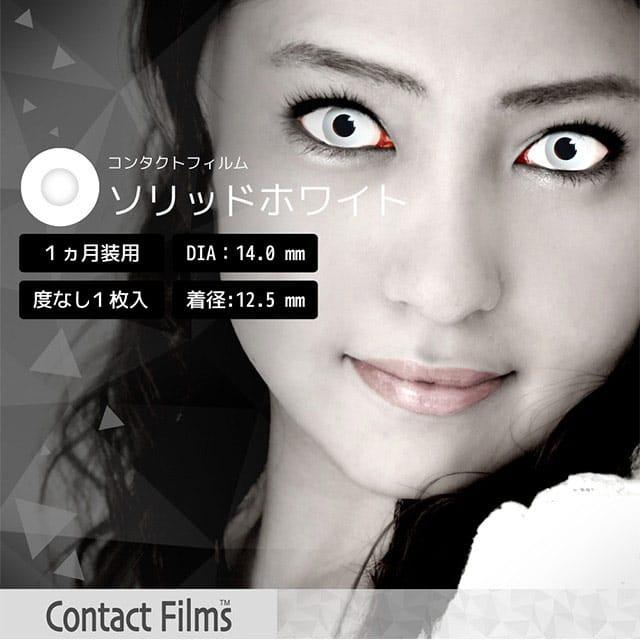 コンタクトフィルムズ D06S ソリッドホワイト度なし 14.0mm