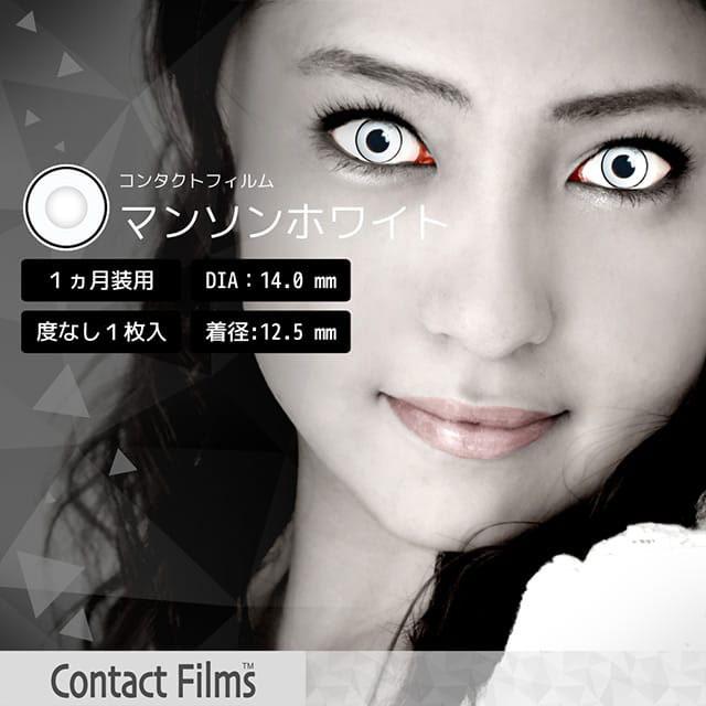コンタクトフィルムズ D42S マンソンホワイト