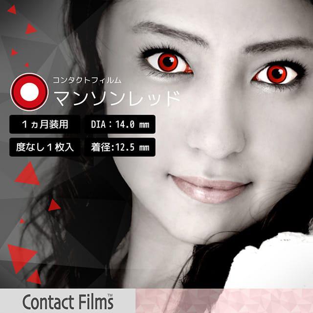 コンタクトフィルムズ D67S マンソンレッド
