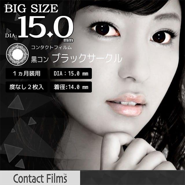 コンタクトフィルムズ BKBK-B ブラックサークル度なし 15.0mm