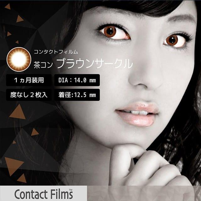 コンタクトフィルムズ BKBR ブラウンサークル度なし 14.0mm