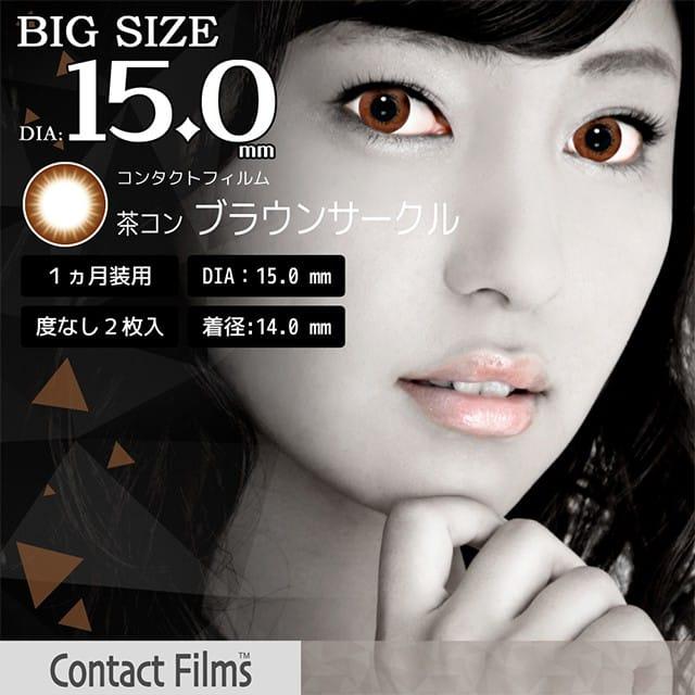 コンタクトフィルムズ BKBR-B ブラウンサークル度なし 15.0mm