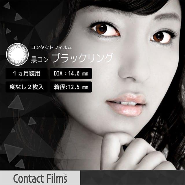 コンタクトフィルムズ BKRI ブラックリング度なし 14.0mm