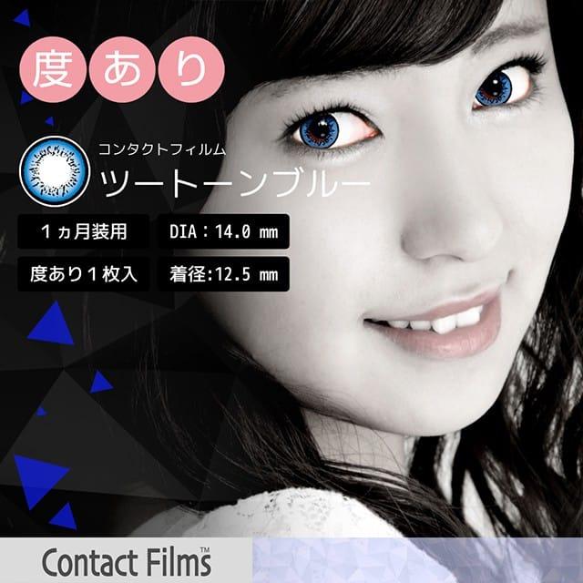 コンタクトフィルムズ 02BL-D ツートーンブルー度あり 14.0mm