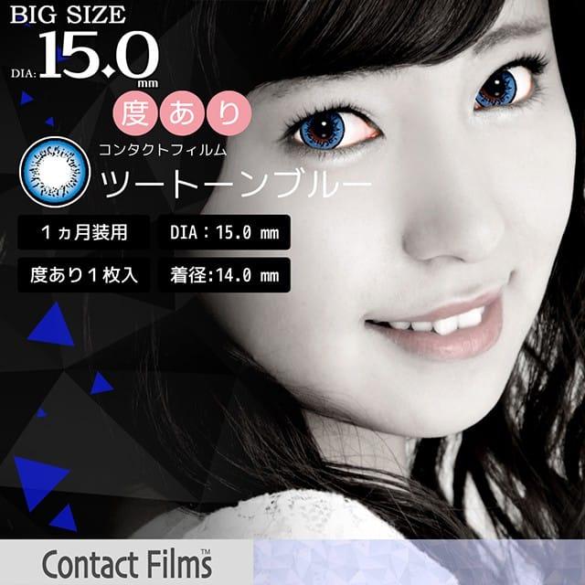 コンタクトフィルムズ 02BL-DB ツートーンブルー度あり 15.0mm