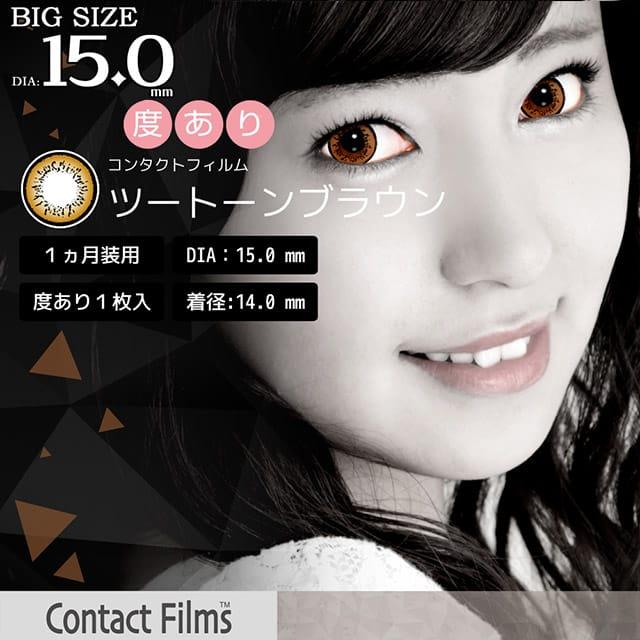 コンタクトフィルムズ 02BR-DB ツートーンブラウン度あり 15.0mm