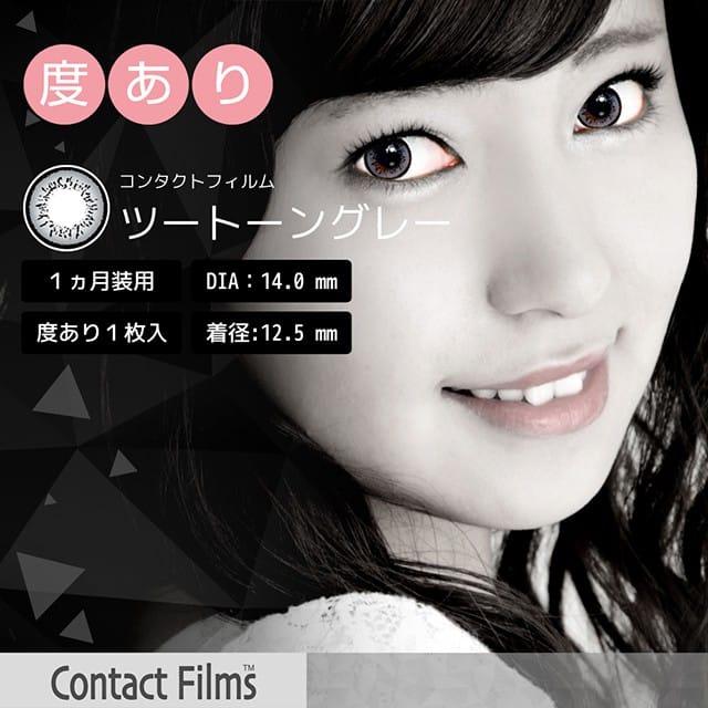 コンタクトフィルムズ 02GR-D ツートーングレー度あり 14.0mm