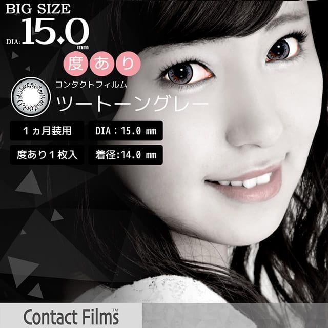 コンタクトフィルムズ 02GR-DB ツートーングレー度あり 15.0mm
