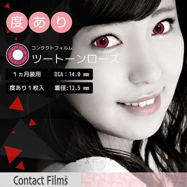 コンタクトフィルムズ 02RE-D ツートーンローズ度あり 14.0mm