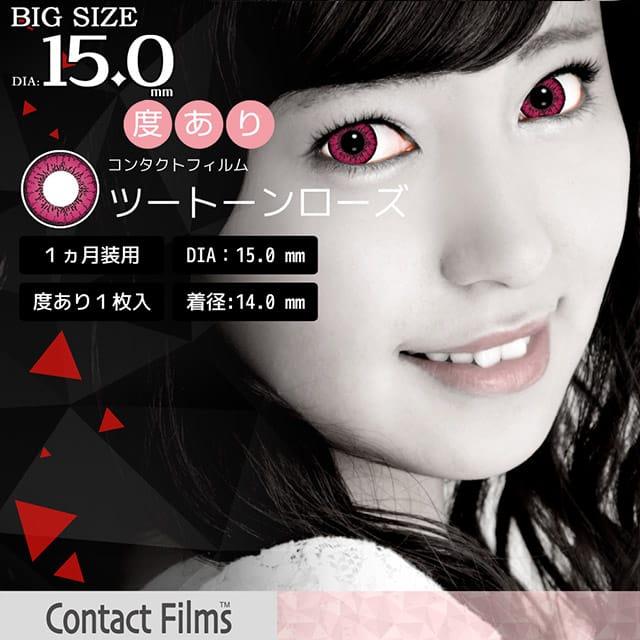 コンタクトフィルムズ 02RE-DB ツートーンローズ度あり 15.0mm