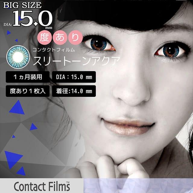 コンタクトフィルムズ 03AQ-DB スリートーンアクア度あり 15.0mm
