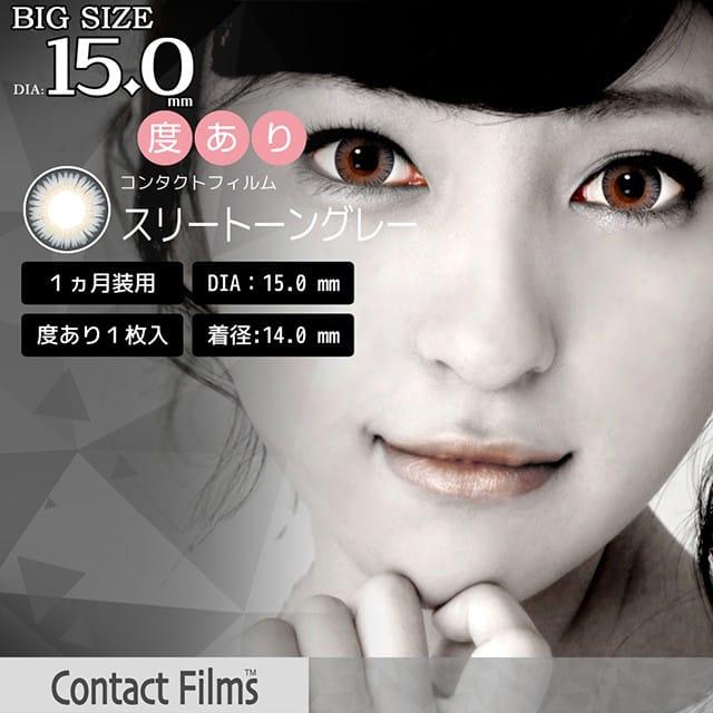 コンタクトフィルムズ 03GR-DB スリートーングレー度あり 15.0mm