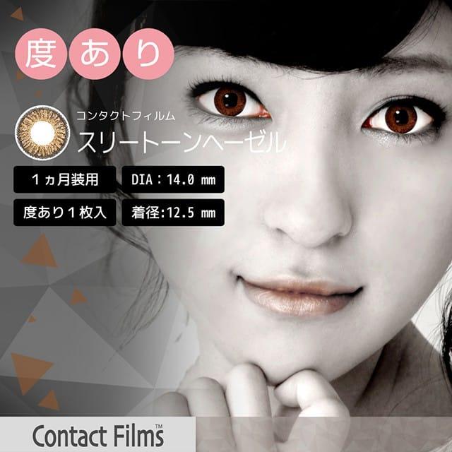 コンタクトフィルムズ 03HZ-D スリートーンヘーゼル度あり 14.0mm