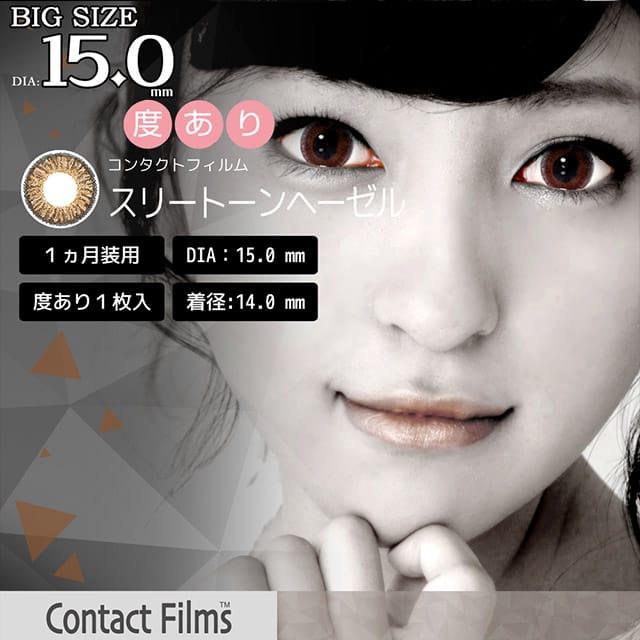 コンタクトフィルムズ 03HZ-DB スリートーンヘーゼル度あり 15.0mm