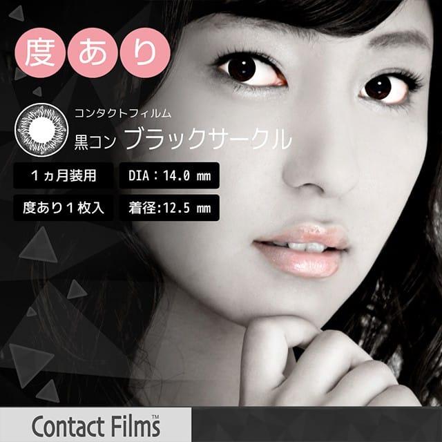 コンタクトフィルムズ BKBK-D ブラックサークル度あり 14.0mm