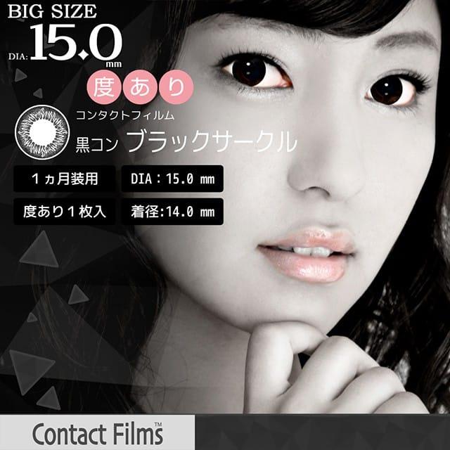 コンタクトフィルムズ BKBK-DB ブラックサークル度あり 15.0mm