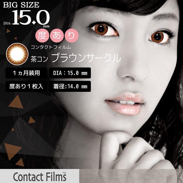 コンタクトフィルムズ BKBR-DB ブラウンサークル度あり 15.0mm