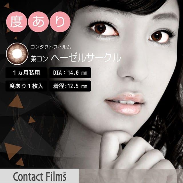 コンタクトフィルムズ BKHZ-D ヘーゼルサークル度あり 14.0mm