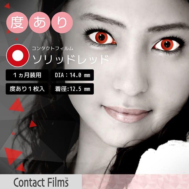 コンタクトフィルムズ D02S-D ソリッドレッド度あり 14.0mm