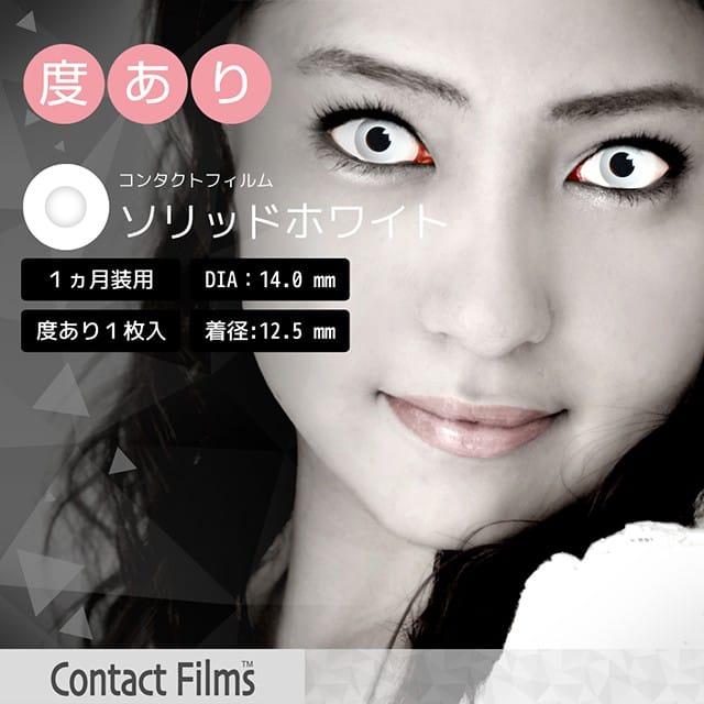 コンタクトフィルムズ D06S-D ソリッドホワイト度あり 14.0mm