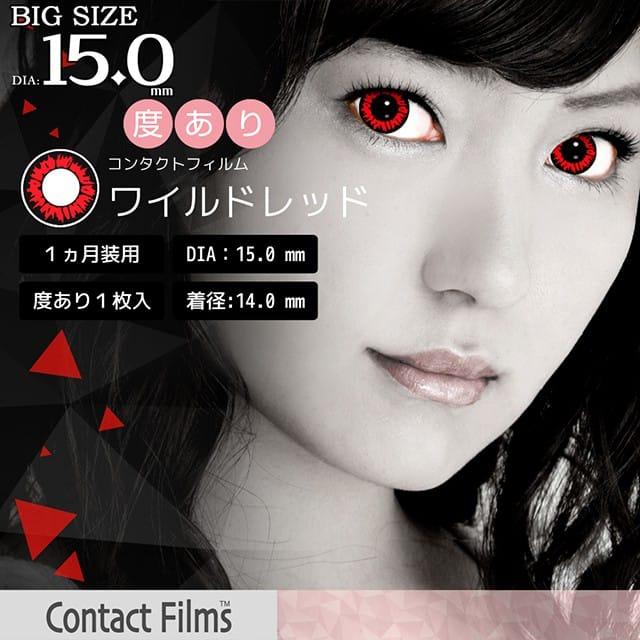 コンタクトフィルムズ WLRE-DB ワイルドレッド度あり 15.0mm