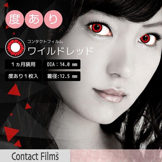 コンタクトフィルムズ WLRD-D ワイルドレッド度あり 14.0mm