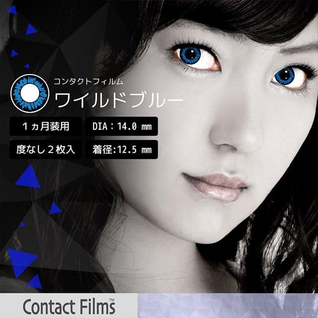コンタクトフィルムズ WLBL ワイルドブルー度なし14.0mm